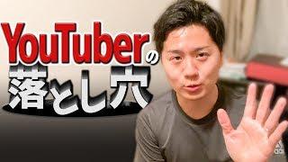 【注意】YouTuberで稼ぐなら気をつけておくべきこと5選
