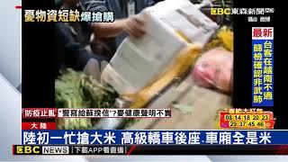 武漢肺炎續延燒 福建、海南等多地爆搶米潮