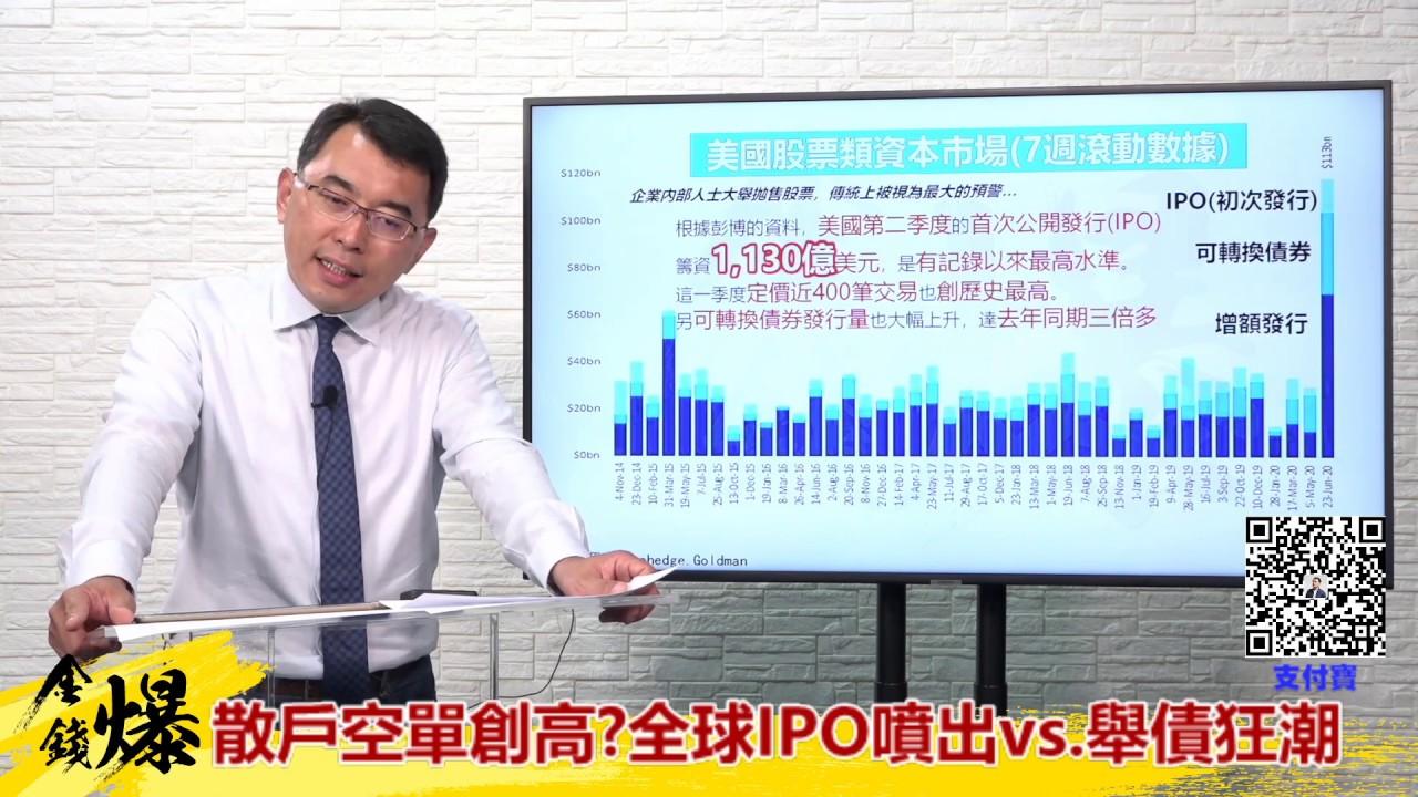 《楊世光在金錢爆》20200702散戶空單創高?全球IPO噴出vs.舉債狂潮#2420集
