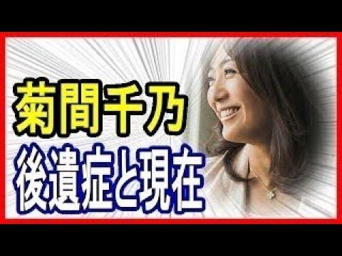 アナ 事故 菊間 めざましテレビで菊間千乃アナウンサーが転落事故