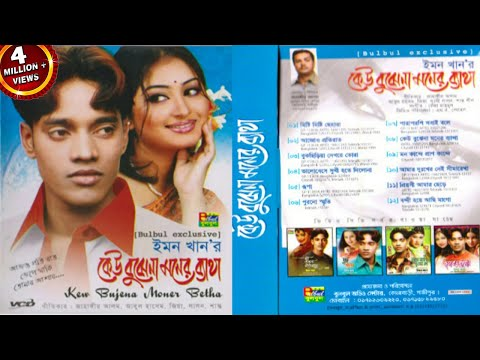 Emon Khan-Kew Buje Na Moner Betha Full Audio Album by Bulbul Audio Center Offical Audio Jukbox