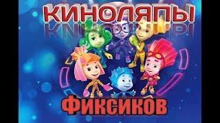 Киноляпы фиксиков!) 3 киноляпа!)