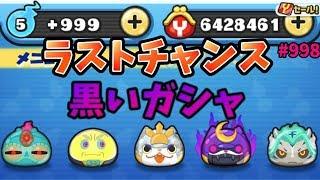 ラスト黒いガシャに挑戦『妖怪ウォッチぷにぷに』Yo-Kai Watch〜黒い妖怪ウォッチ