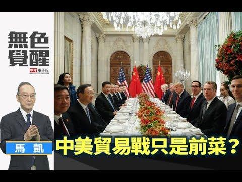 《無色覺醒》馬凱 |中美貿易戰只是前菜?|20181211