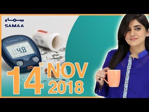 Diabetes Awareness | Subh Saverey Samaa Kay Saath | Sanam Baloch | SAMAA TV | November 14, 2018