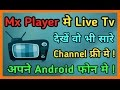 How to watch free live TV channels online on Android phone [hindi-हिंदी] Free mobile tv