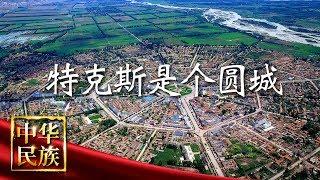 《中华民族》 20190916 特克斯是个圆城| CCTV