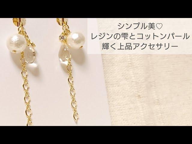 【UVレジン】簡単に9ピンで作るしずく♪輝く上品アクセサリーの作り方How to make shining elegant accessories イヤリング ピアス ハンドメイド