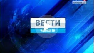 Вести Чăваш ен. Вечерний выпуск 12.01.2017