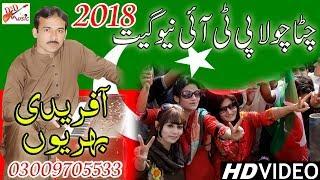 Chitta Chola | New PTI Song 2018 | Singer AFridi Bharion | Latest PTI Song Mahion Ke Sath 2018