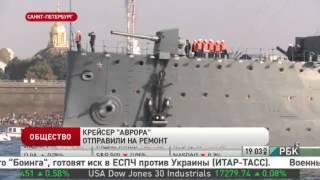 Крейсер «Аврора» отправили на ремонт