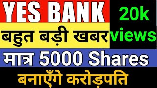 Yes bank | Yes bank latest news | Yes bank share target | Yes bank share price today | stock market