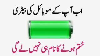 How to increase battery timing of Android 2018 || Urdu/Hindi