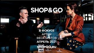 SHOP&GO В фокусе Артем Феоктистов Апрель 2021