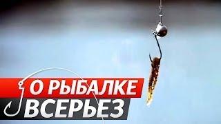 Ловля Окуня Микроджигом ранней весной на реке: обзор приманок.