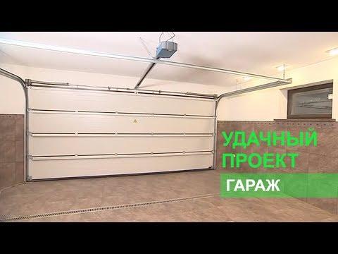 Универсальный гараж - Удачный проект - Интер