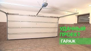 Әмбебап гараж - Сәтті жоба - Интер