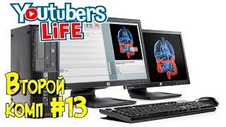 Игра Youtubers Life прохождение на русском. Делаем бабки за счёт сотрудника. Второй компьютер! #13