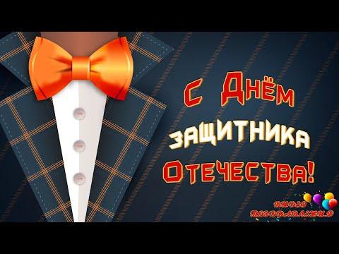 Поздравление с Днем защитника Отечества! Видео поздравление на 23 февраля!