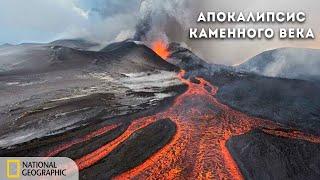 С точки зрения науки: Апокалипсис Каменного века | Документальный фильм National Geographic