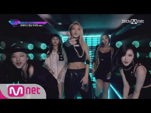 [Korean Reality Show UNPRETTY RAPSTAR2] One take Mission 'Don't Stop' MV l Kpop Rap Audition  EP.01