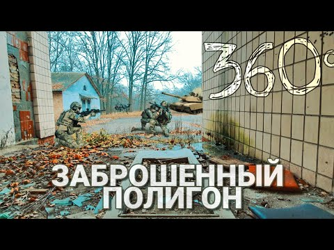 VR 360° / ЗАБРОШКУ ПРЕВРАТИЛИ В ТРЕНИРОВОЧНЫЙ ПОЛИГОН / ИССЛЕДУЕМ ЗАКРЫТЫЙ ОБЪЕКТ