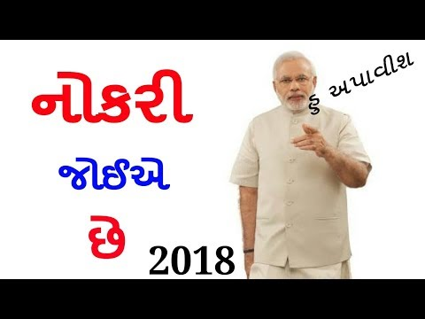 Government jobs in gujarat 2018 | upcoming gujarat government jobs 2018