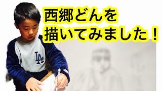 西郷どん(西郷隆盛)を描いてみました! NHK大河ドラマに7歳ながらにハ...