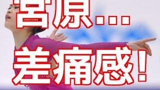 世界選手権で5位となった宮原知子(18=関大)が5日、関西空港に帰...