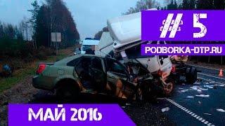 Свежая подборка ДТП и аварий май 2016 | Car Crashes Compilation May 2016