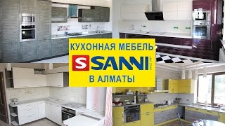 Кухни на заказ от фабрики кухонной мебели Sanni(Фабрика кухонной мебели Sanni – sanni.kz Представляем Вам видео обзор готовых кухонь от производителя - фабрики..., 2015-07-20T08:00:51.000Z)