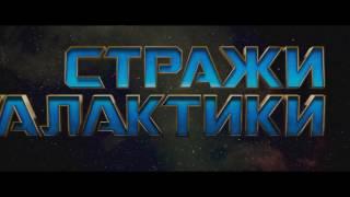 Стражи Галактики 2 - Русский HD Трейлер (2017)
