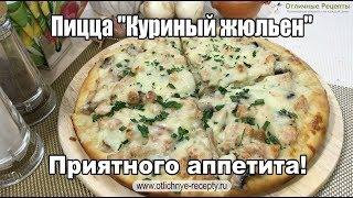 ПИЦЦА КУРИНЫЙ ЖЮЛЬЕН - ПОШАГОВЫЙ ВИДЕО-РЕЦЕПТ!