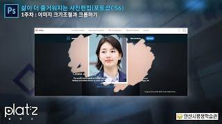 포토샵 1강 반명함판 사진 만들기