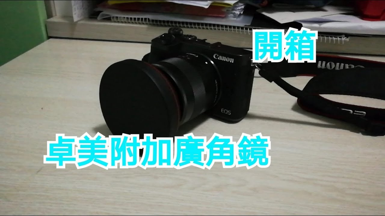 卓美zomei相機附加廣角鏡 開箱!!!相機鏡頭變廣角 - YouTube