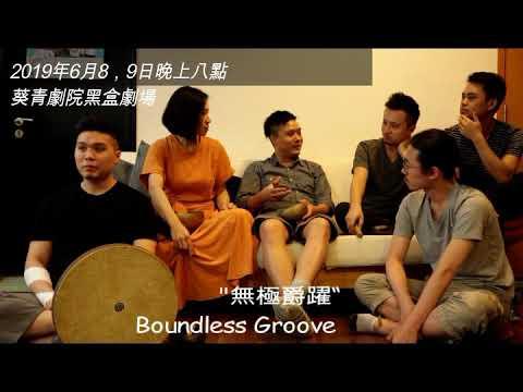 《無極爵躍》製作特輯1 The making of Boundless Groove