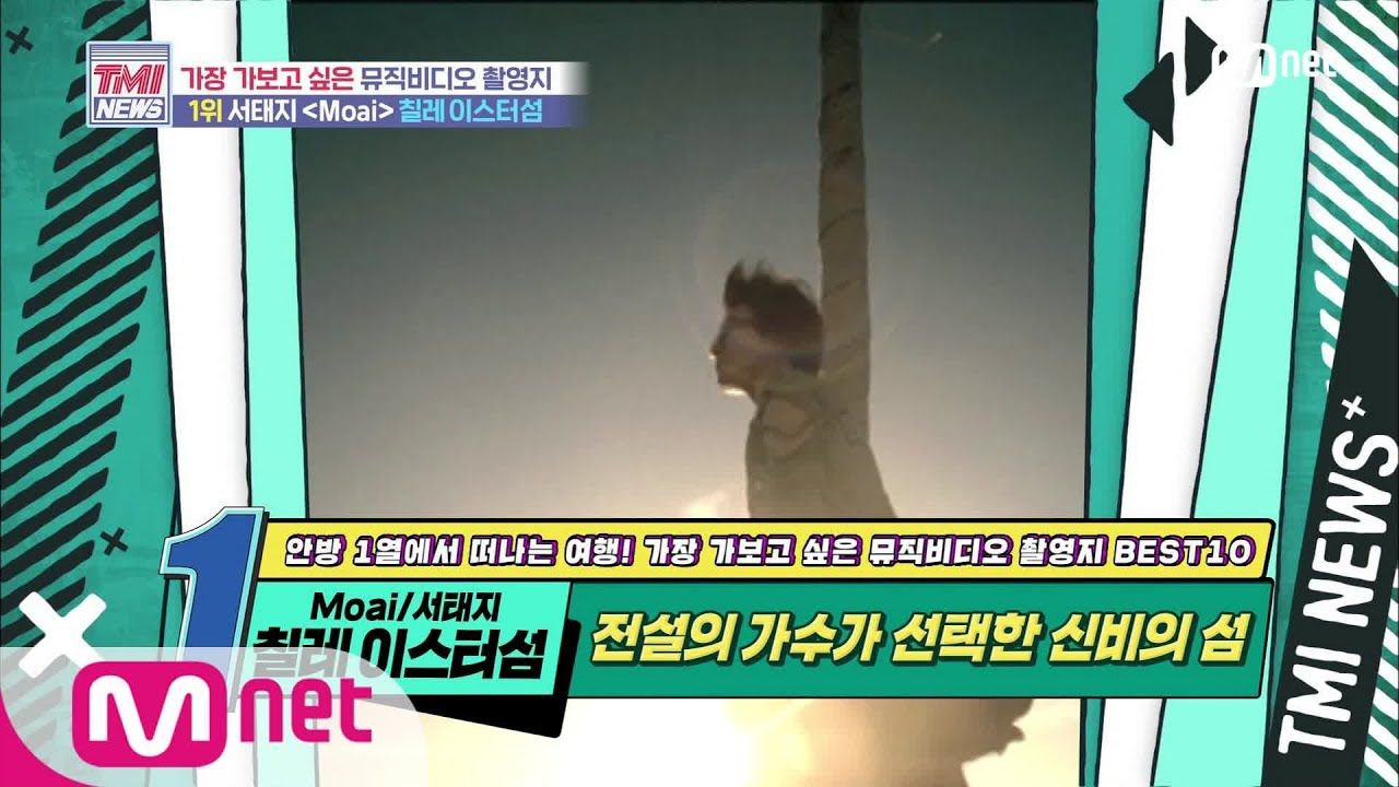 Mnet TMI NEWS [50회] 전설의 가수가 선택한 신비의 섬! 서태지 'Moai' MV 촬영지 200715 EP.50
