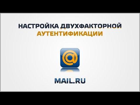 Настройка двухфакторной аутентификации Mail Ru