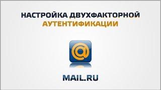 Настройка двухфакторной аутентификации Mail ru(Покажу как защитить ваш Mail аккаунт включив двухфакторную аутентификацию на Mail. Введя пароль от вашего акка..., 2015-08-03T15:41:38.000Z)