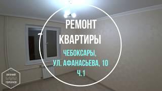 Ремонт квартиры. Чебоксары, ул. Афанасьева, 10. Ч. 1 Ремонт квартир в Чебоксарах