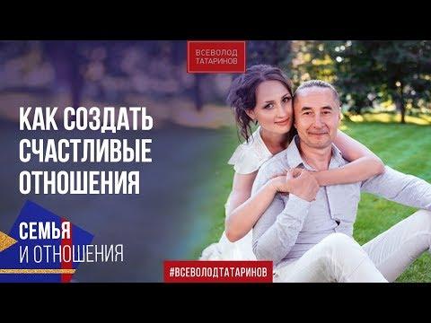 Как создать счастливые отношения | Всеволод Татаринов