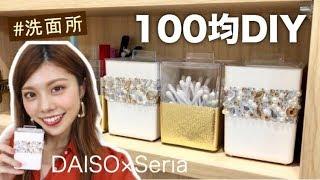 【100均DIY】超簡単!ダイソーとセリアのアレンジ紹介◆洗面所をお洒落に!一人暮らし女子