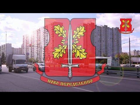 25 лет району Ново-Переделкино.
