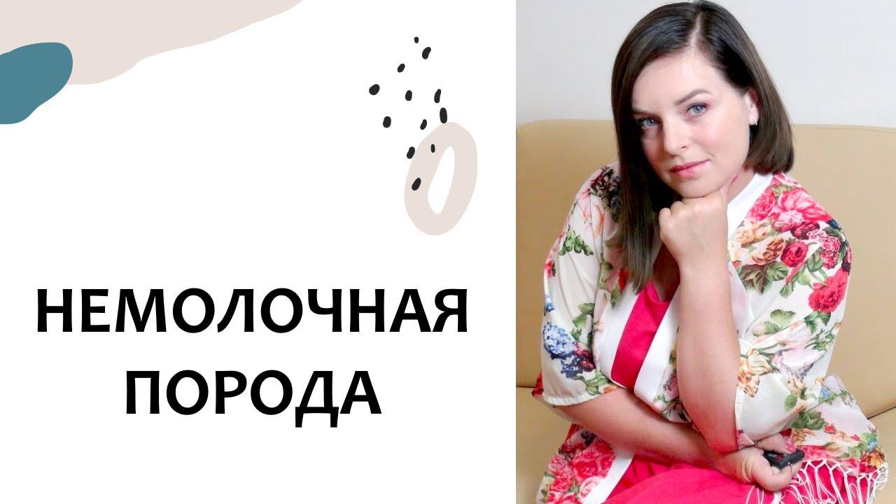 Девушки с груди молоко давят ручьём видео фото 673-700