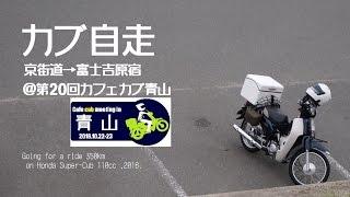 カブ自走~京街道から富士吉原宿まで~