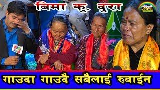 म जति दु:खी कोहि पनि छैन, भन्दै बिमा कुमरी दुरा इन्द्रेणीमा डाको छोडेर रोइन !! (Bima Kumari Dura) HD
