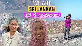 we-are-sri-lankan
