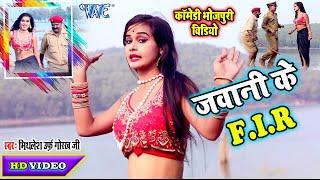 कॉमेडी विडियो #Mithilesh, Gorakh Ji II #Video- जवानी के F.I.R ( Jawani Ke F.I.R ) 2020 Bhojpuri Song