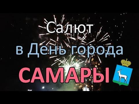 Салют в День города Самара 8 сентября 2019