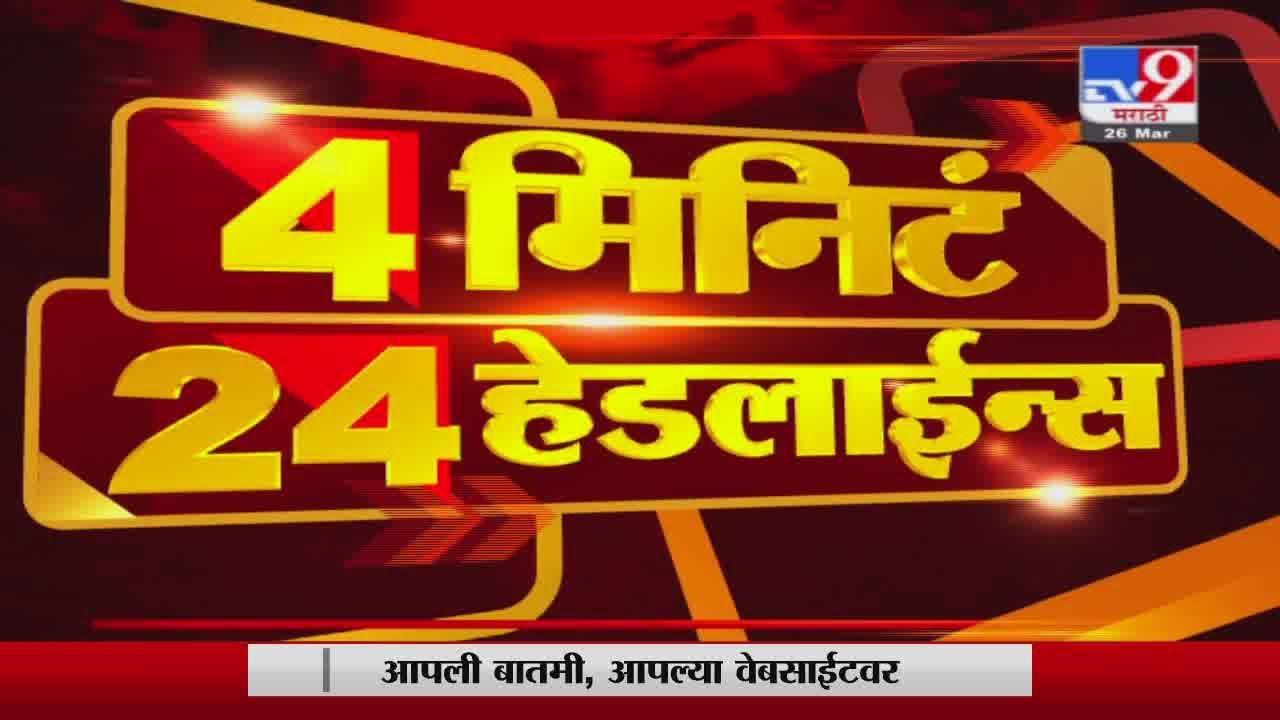 Download 4 मिनिटे 24 हेडलाईन्स | 4 Minutes 24 Headlines | 9 AM | 2 August 2021-TV9